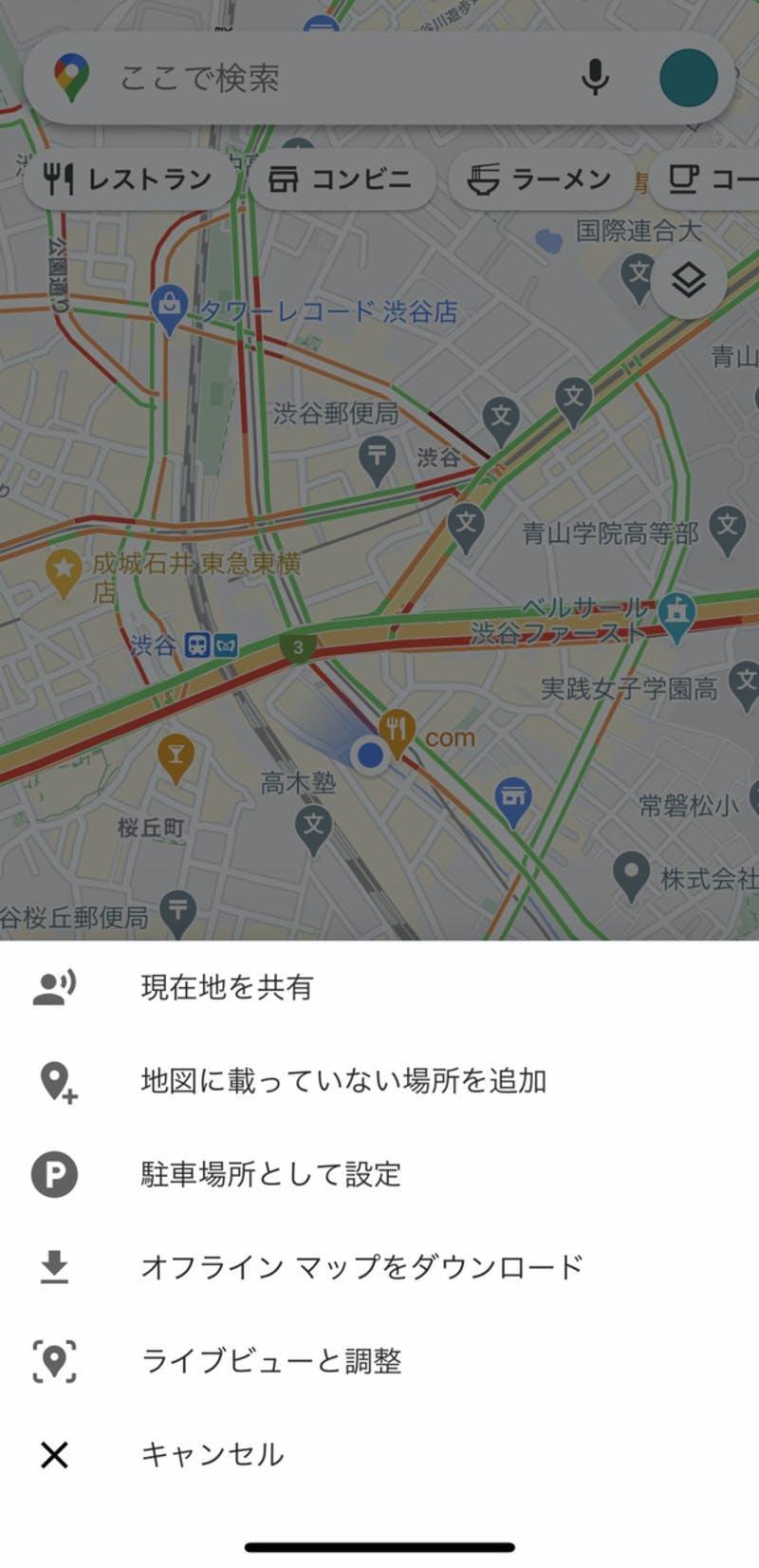 ▲画面右上のGoogleアカウントをタップし「現在地の共有」をタップ