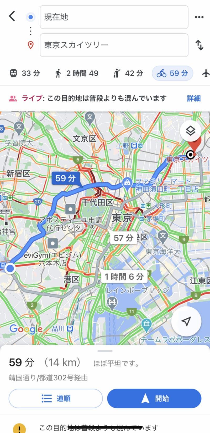 ▲道路の渋滞具合がマップ上に表示される