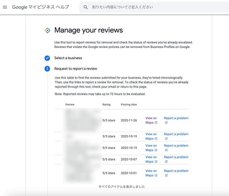 Manage your reviews(口コミ管理)