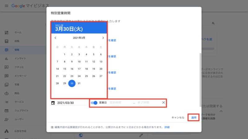 カレンダーから日付を選び特別営業時間を入力