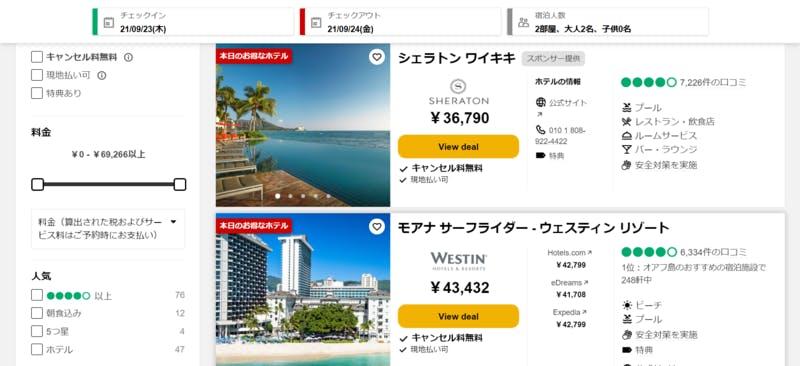 TripAdvisor(トリップアドバイザー)でのハワイのホテル検索結果画面