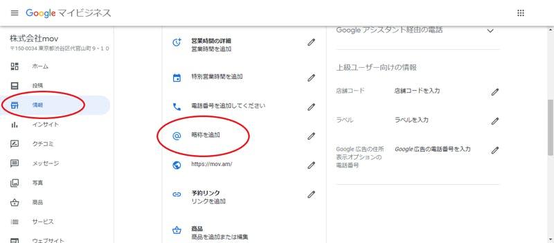 Googleマイビジネスのカスタム名設定方法
