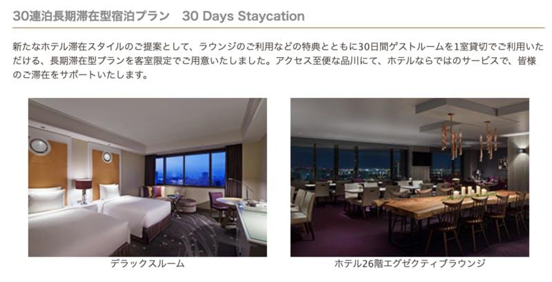 ▲30 Days Staycation:東京マリオットホテル