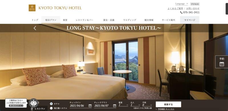 ▲LONG STAY ~KYOTO TOKYU HOTEL~:京都東急ホテル