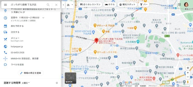 ある飲食店のビジネス情報