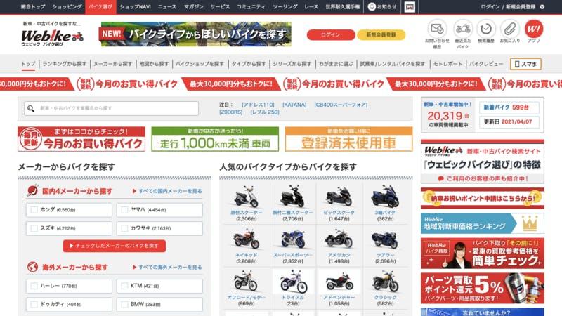 ウェビック バイク選び