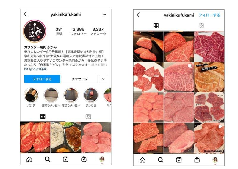 カウンター焼肉 ふかみ Instagram