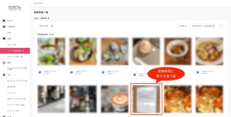 営業時間変更のお知らせ 写真 投稿 Googleマップ