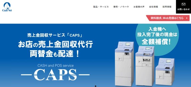 ガルフネットの売上金回収サービス「CAPS」