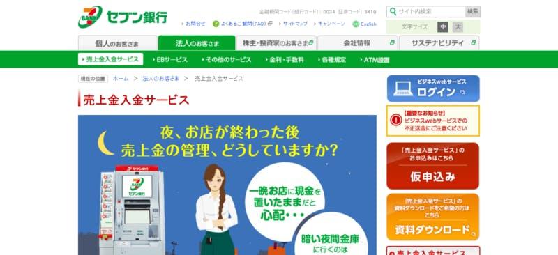 セブン銀行の売上金入金サービス