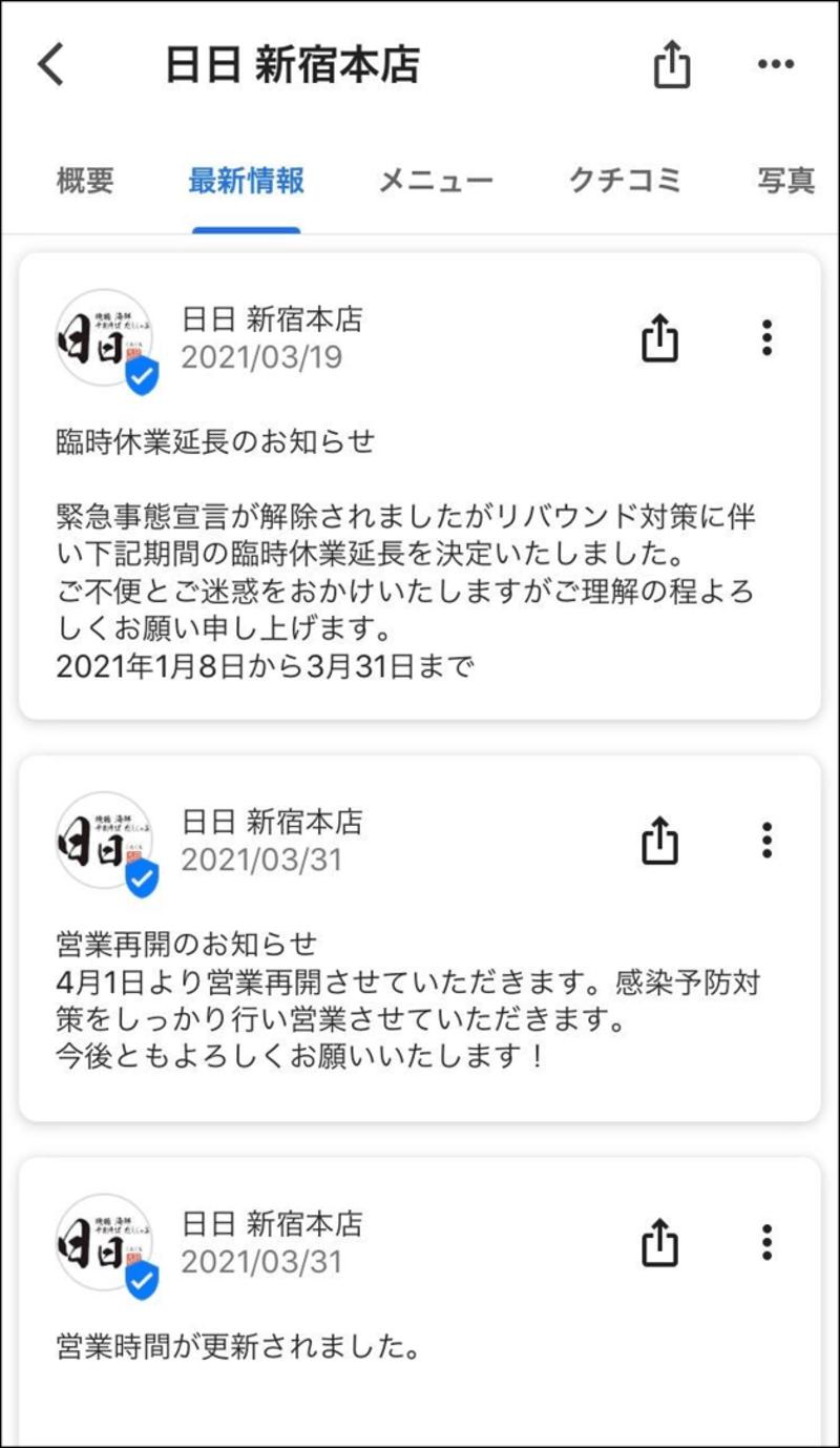 日日新宿本店のGoogle マイビジネスの投稿