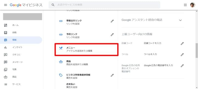 Googleマイビジネス「情報」の「メニュー」