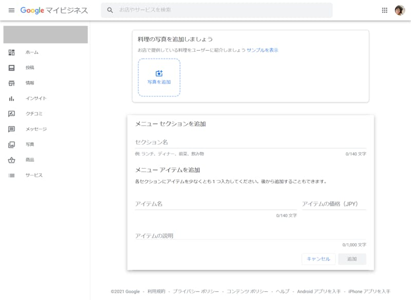 Googleマイビジネス「メニュー」追加画面