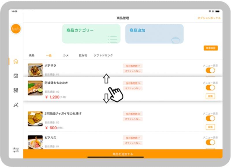 ▲「funfo」・商品管理画面の画像:ファンフォ株式会社