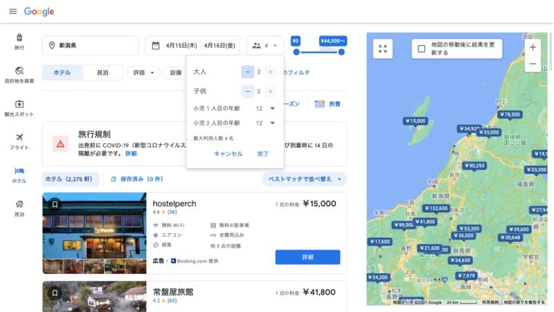 Google ホテル検索に宿泊する子供の数と年齢を指定できる項目が追加