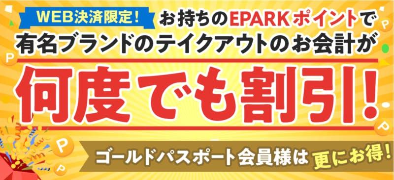 ▲EPARKテイクアウトの最大100円OFFキャンペーン:公式サイトより