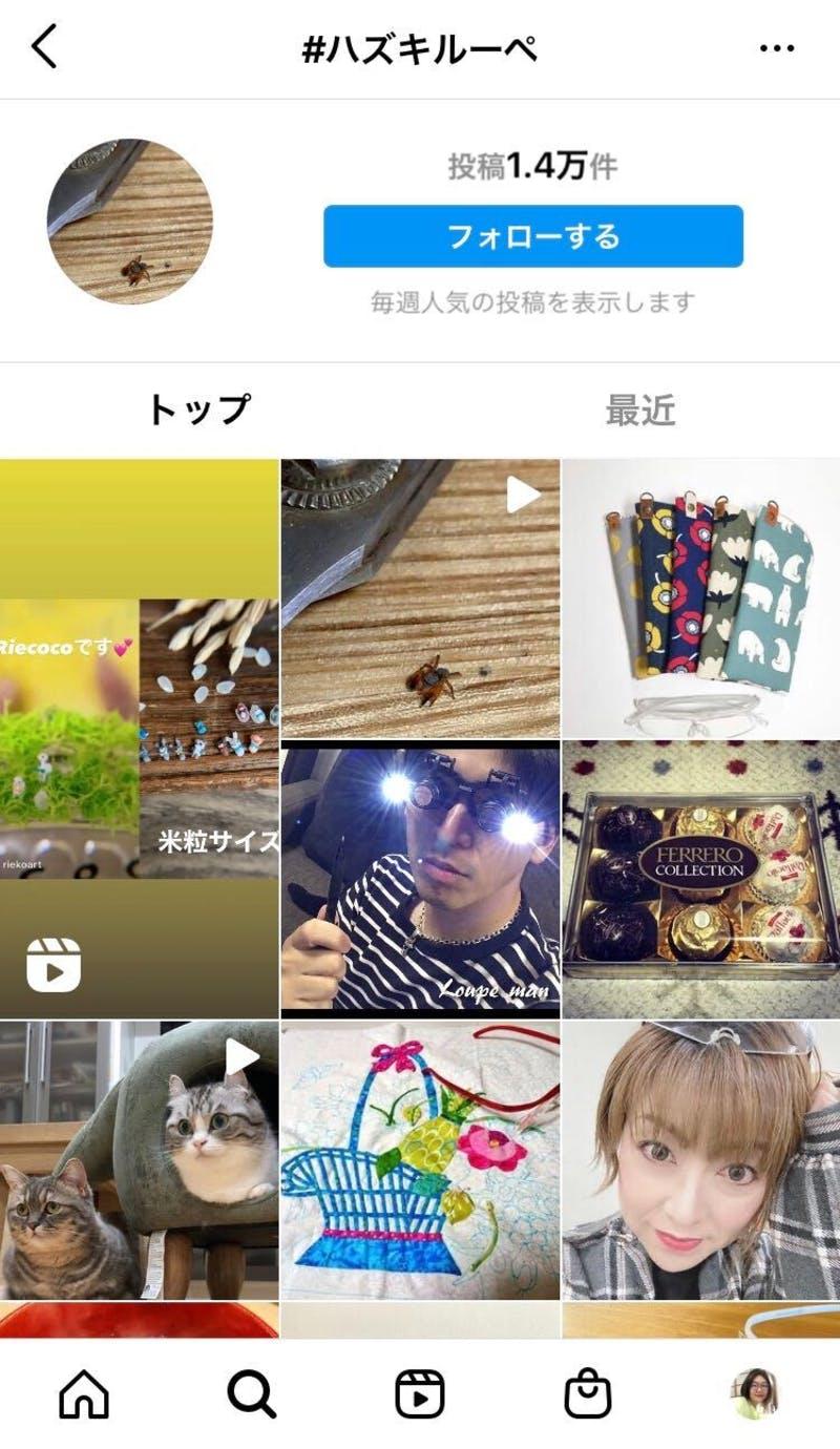 Instagram「#ハズキルーペ」