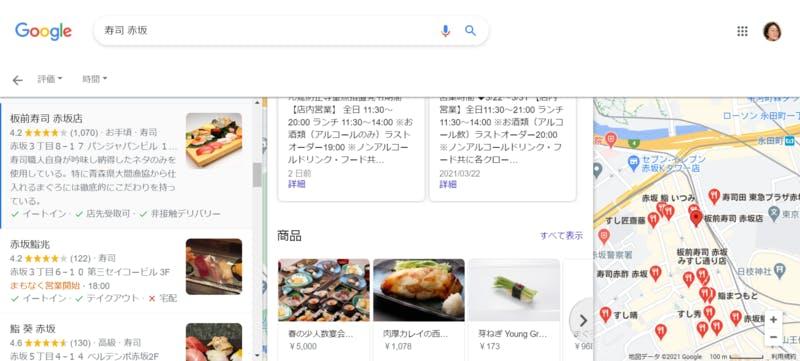 板前寿司 赤坂店のGoogle上の情報