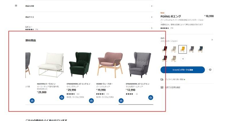 IKEAのECサイト