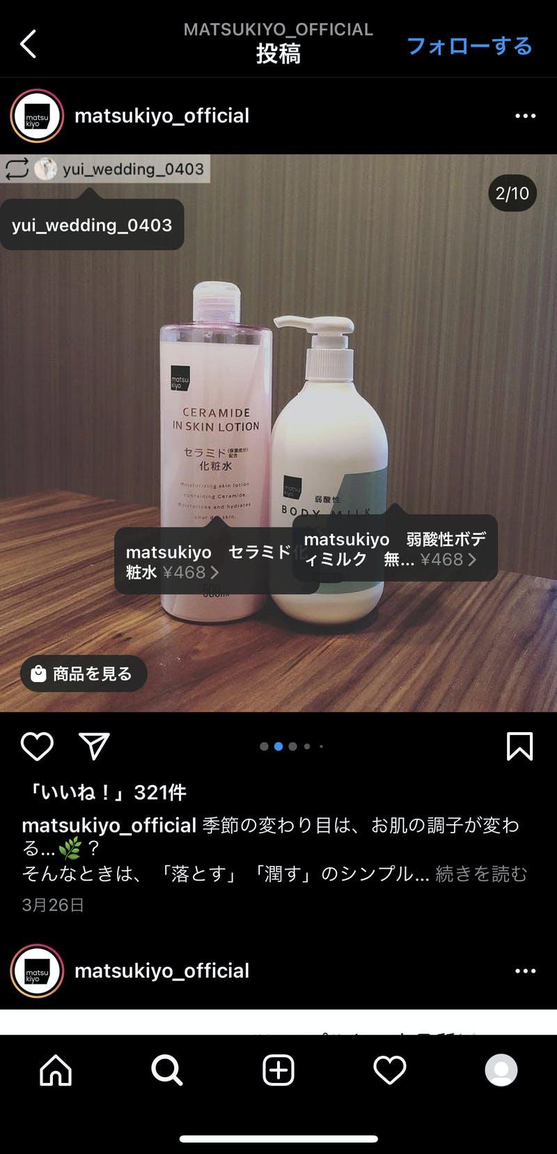 matsukiyoにおけるショッピング機能の活用事例
