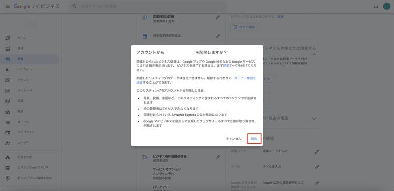 Googleマイビジネス ビジネス情報を削除