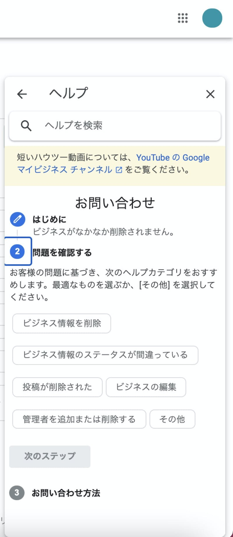 Google 問い合わせ