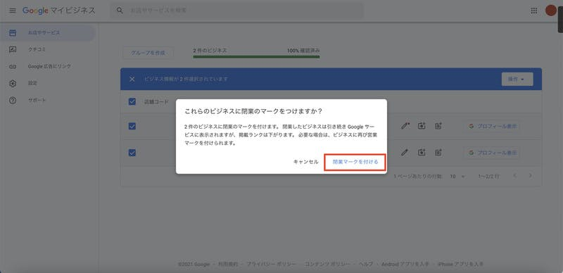 Googleマイビジネス 閉業