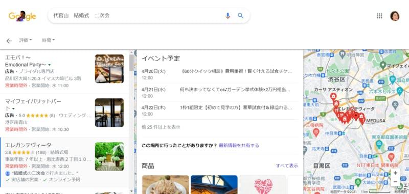 エレガンテヴィータのGoogleマイビジネス情報
