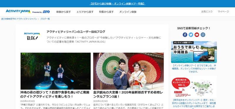 ▲ACTIVITY JAPAN BLOG