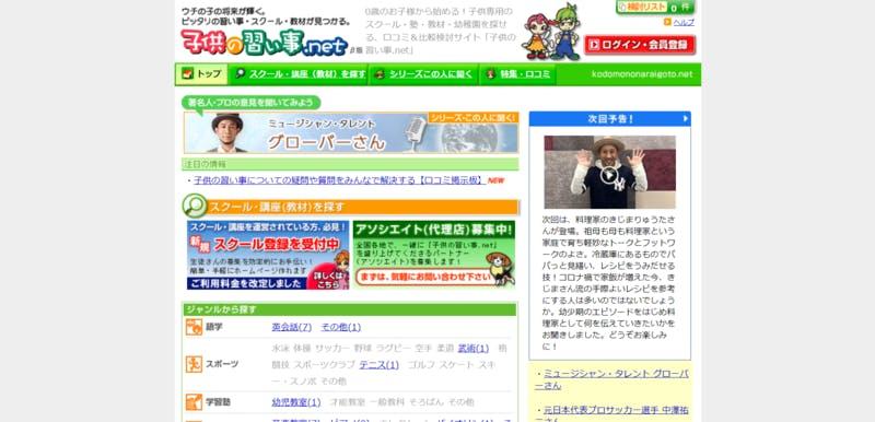 子供の習い事.net