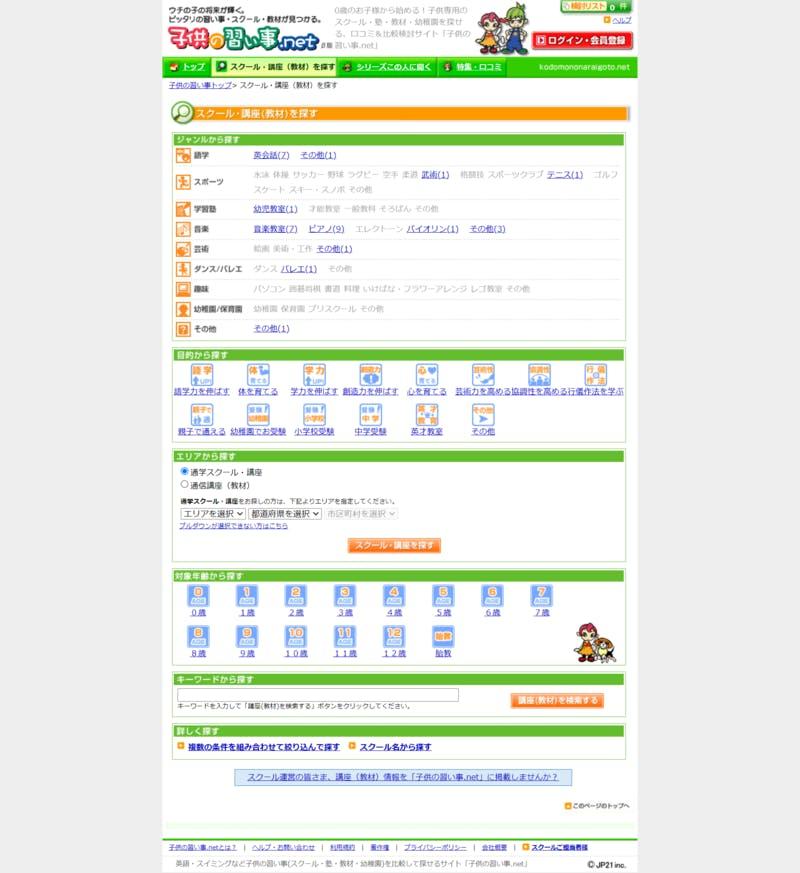 子供の習い事.netでスクール・講座(教材)を探す
