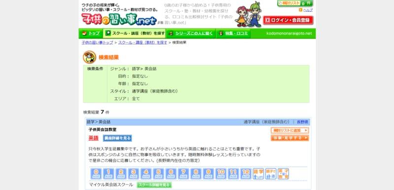 子供の習い事.netでの検索結果