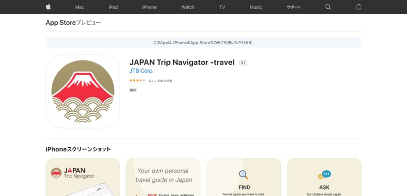 AppStoreのJAPAN Trip Navigator