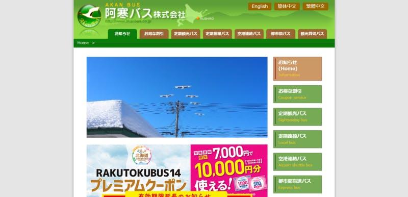 北海道・阿寒バス公式サイト