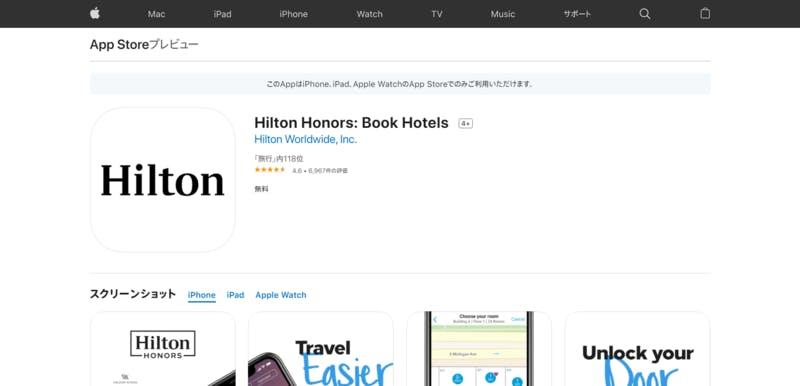 AppStoreのヒルトン・オナーズ・アプリ