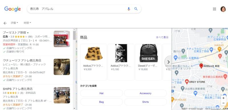 アパレルのGoogle マイビジネス活用事例