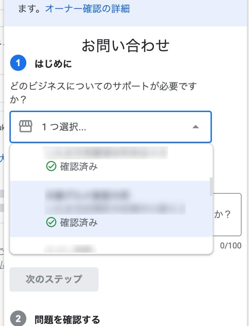 Googleマイビジネスのサポート問い合わせ画面にビジネスを選ぶ項目が追加