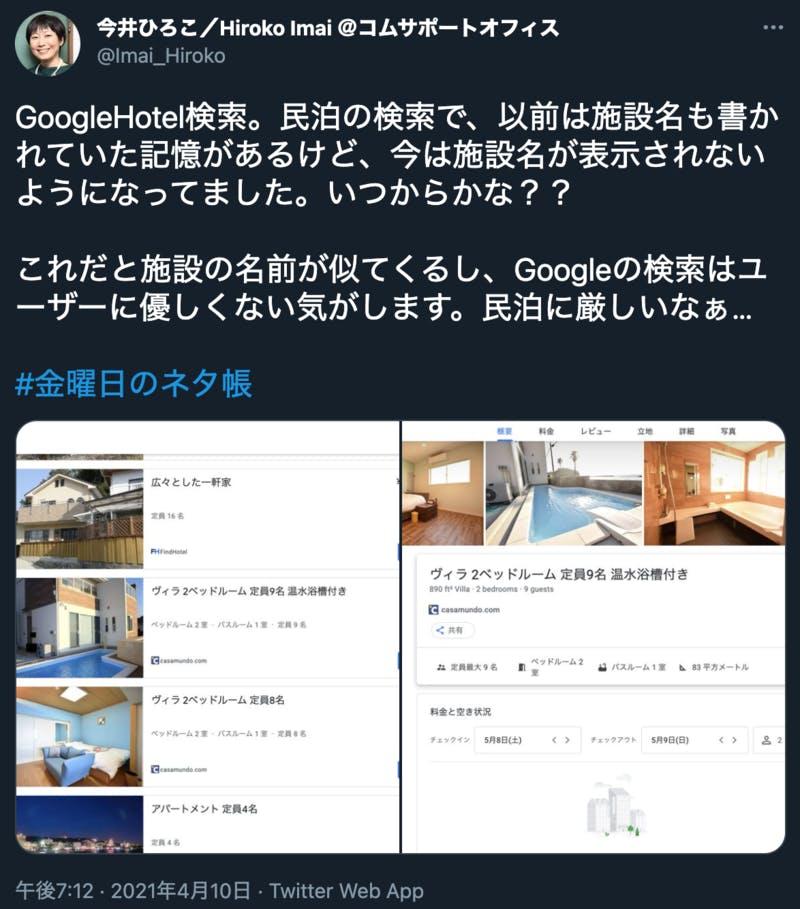 Google ホテル検索において民泊(民宿)の名称が表示されない現象
