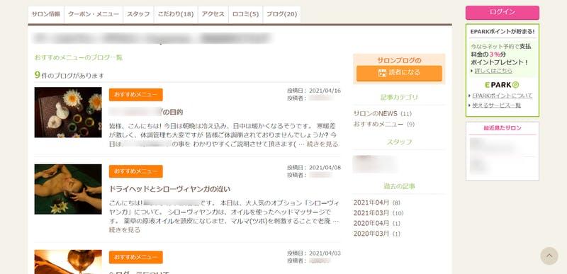 アーユルヴェーダサロン Expanse.. 渋谷店のブログ画面