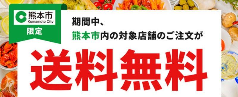 ▲デリバリーを促進する取り組み・「出前館」の対象店舗が送料無料の画像:株式会社出前館
