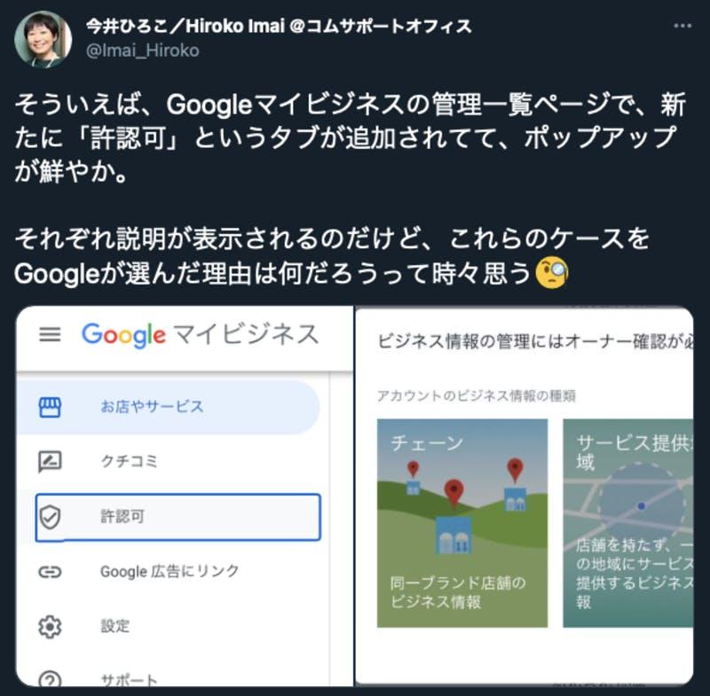 Googleマイビジネスに「許認可」タブが追加