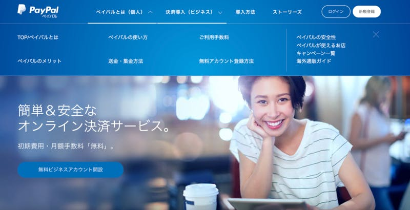 PayPal Twitter 投げ銭