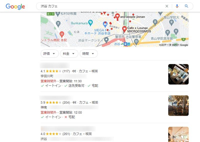 「渋谷 カフェ」の検索結果の画像