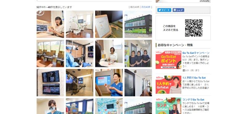 Yahoo!ロコに掲載されている歯科医院の写真