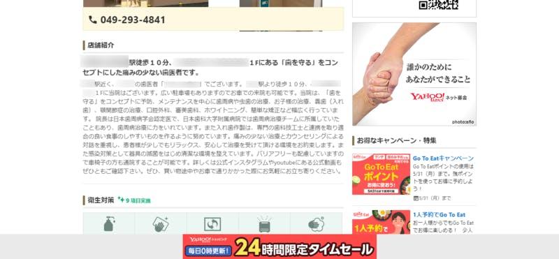Yahoo!ロコに掲載されている歯科医院の店舗紹介