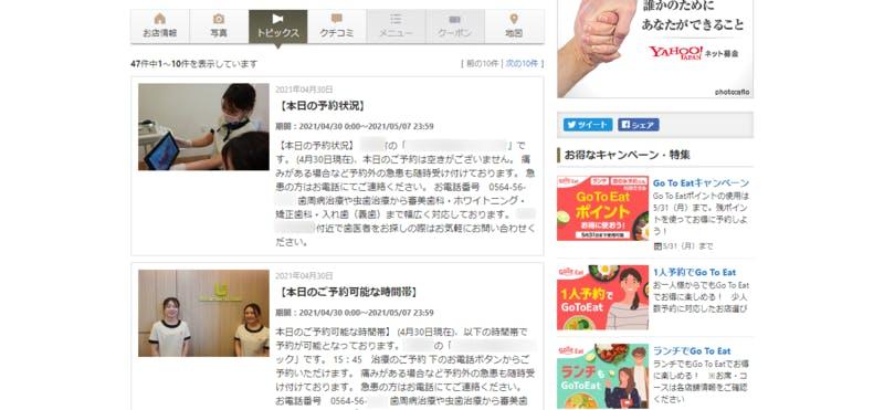 Yahoo!ロコに掲載されている歯科医院の「トピックス」