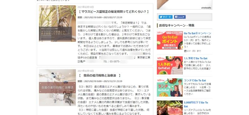 Yahoo!ロコに掲載されている歯科医院のトピックス(2)