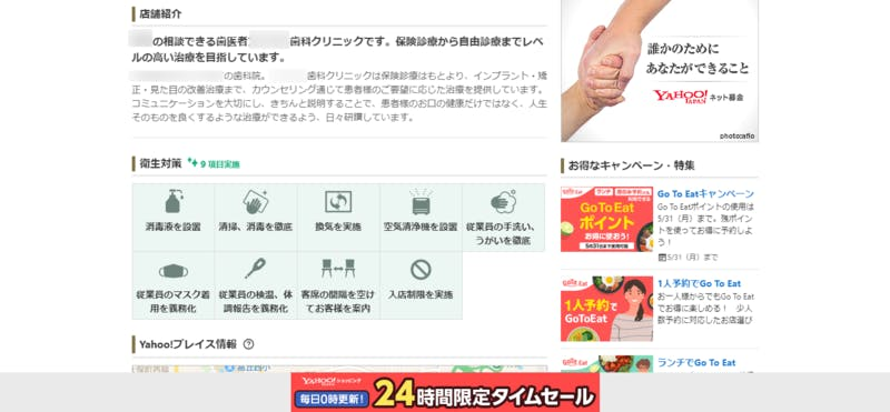 Yahoo!ロコに掲載されている歯科医院の衛生対策