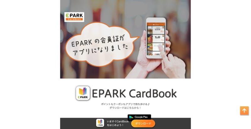 EPARK CardBook