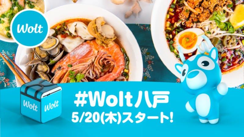「Wolt」・八戸市でサービス開始